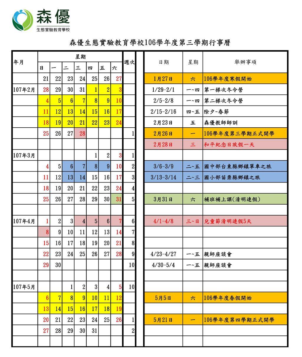 森優生態實驗教育學校 106學年度 第三學期行事曆