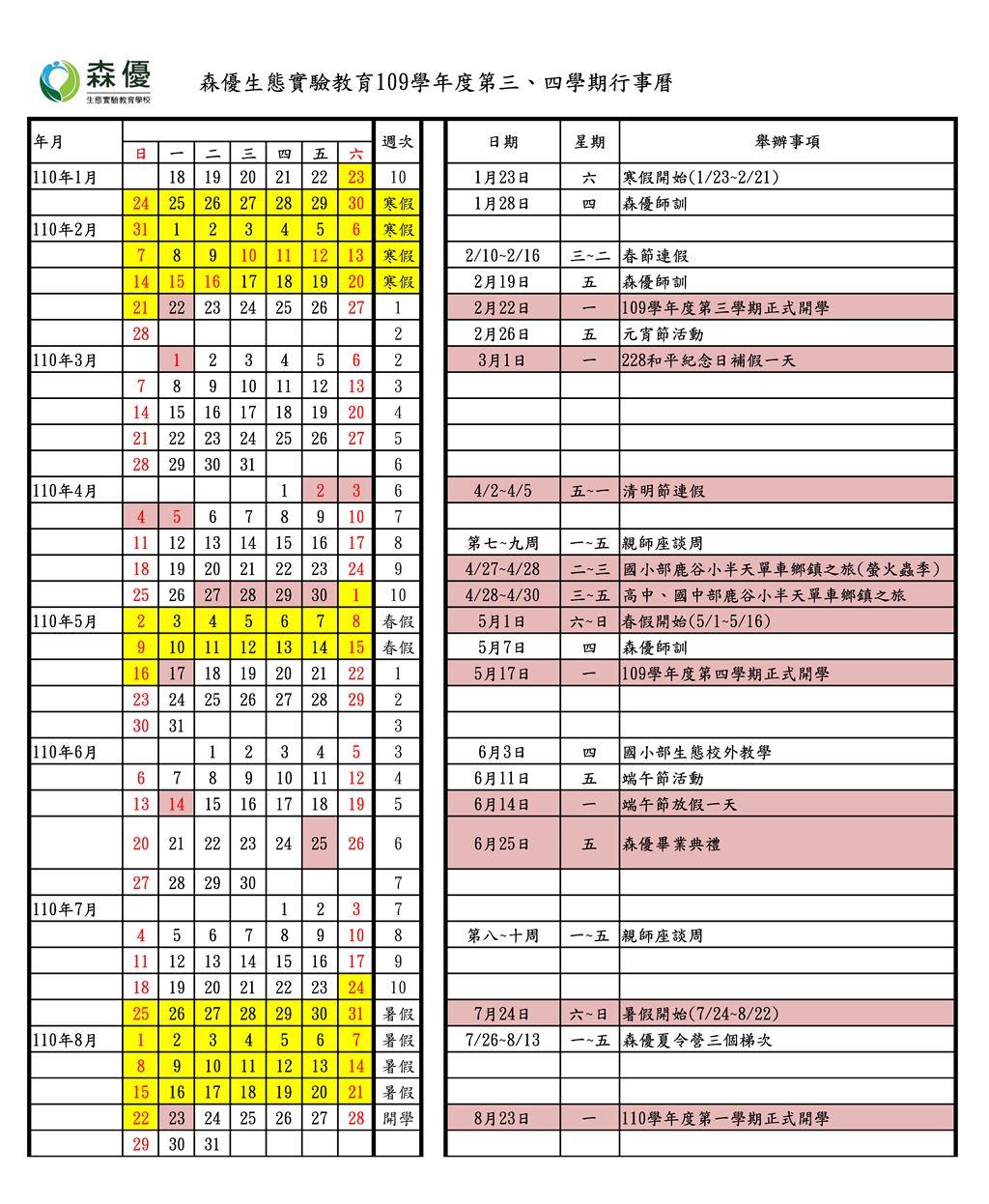 森優生態實驗教育學校  109學年度第三、四學期  行事曆
